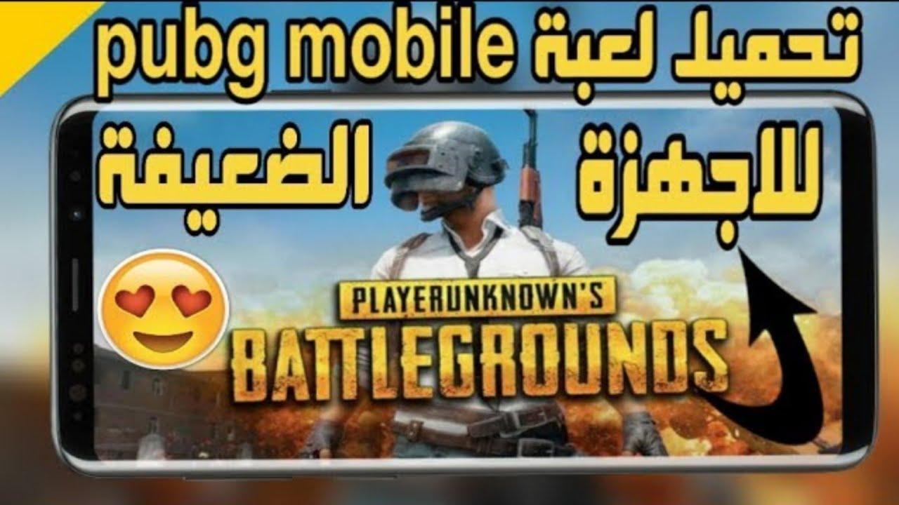 طريقة تشغيل لعبة pubg mobile على الكمبيوتر