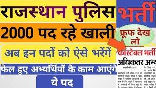 राजस्थान पुलिस भर्ती|2000 पद रहे खाली|ऐसे भरे जाएंगे अब ये पद|By Latest Job Update