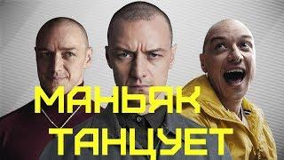 Псих танцует — фильм Сплит (Split, 2017)