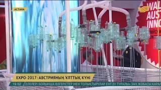Австрия «ЭКСПО-2017» көрмесі аясында Ұлттық күнін өткізді