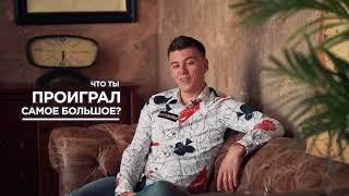 Анатолий Филатов  Профессиональный игрок в покер