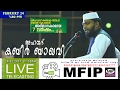 Kabeer Baqavi Live 24 02 2017│shihab Thangal Relief Cell, Kotheri│mfip 2 video