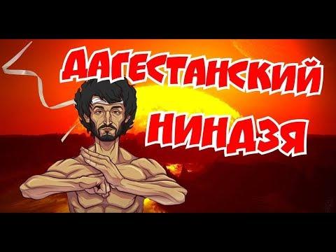 "ЗАБИТ МАГОМЕДШАРИПОВ ""ДАГЕСТАНСКИЙ НИНДЗЯ"""