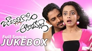 Jabilli Kosam Aakashamalle Movie || Full Songs Jukebox || Sri Hari, Anup Tej, Smitik, Simmi Das