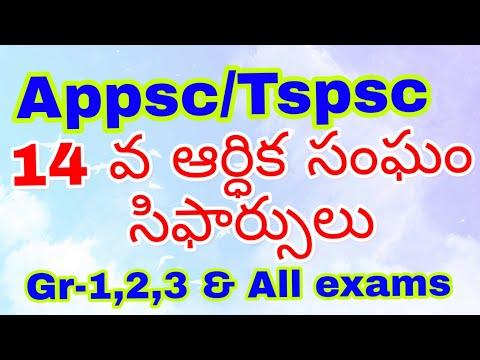 14  Finance  Comission  Recomendation -APPSC TSPSC GROUPS- 14 వ ఆర్ధిక సంఘ సిఫార్సులు