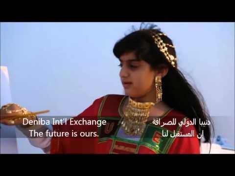 Deniba Int'l Exchange UAE 44 National Day Movie