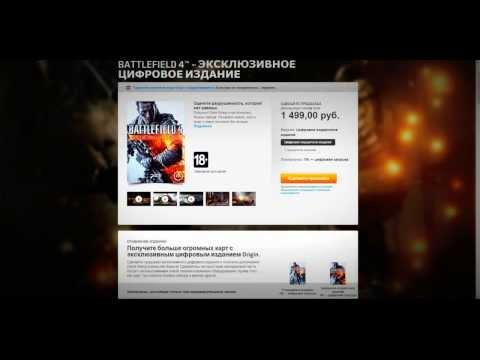 Battlefield 4 как купить скачать и установить в Origin