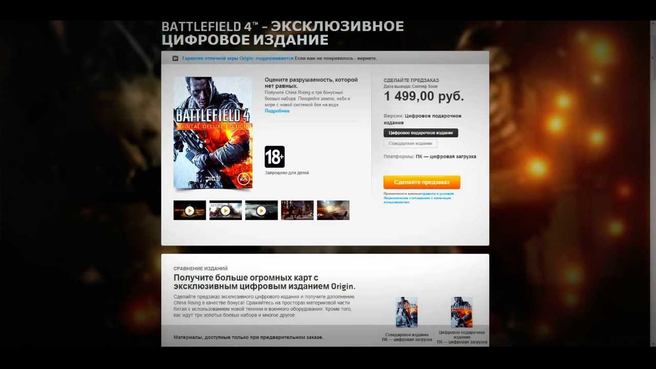 Battlefield 4 официальный релиз игры состоялся 28 марта 2013 года. Игра выполнена в жанре шутера от первого лица. Все игровые действия будут происходить спустя 6 лет в 2020 году. В этой части вы возглавите роль сержанта дэниела рекера. Вы отправитесь с отрядом в баку, а там вам предоставят.