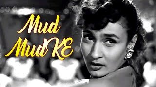 Mud Mud Ke Na Dekh - Raj Kapoor - Nadira - Shri 420 - Bollywood Evergreen Songs - Asha Bhosle