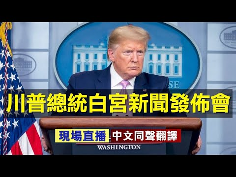 【重播 8/10】川普總統白宮新聞發佈會(下)   (中文同聲翻譯)新唐人電視台