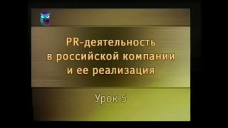PR-деятельность. Урок 5. Массовые коммуникации и средства массовой информации