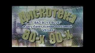 дискотека 80-90