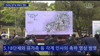 [전남대 영상뉴스] 전남대학교 민주길 열림식 개최