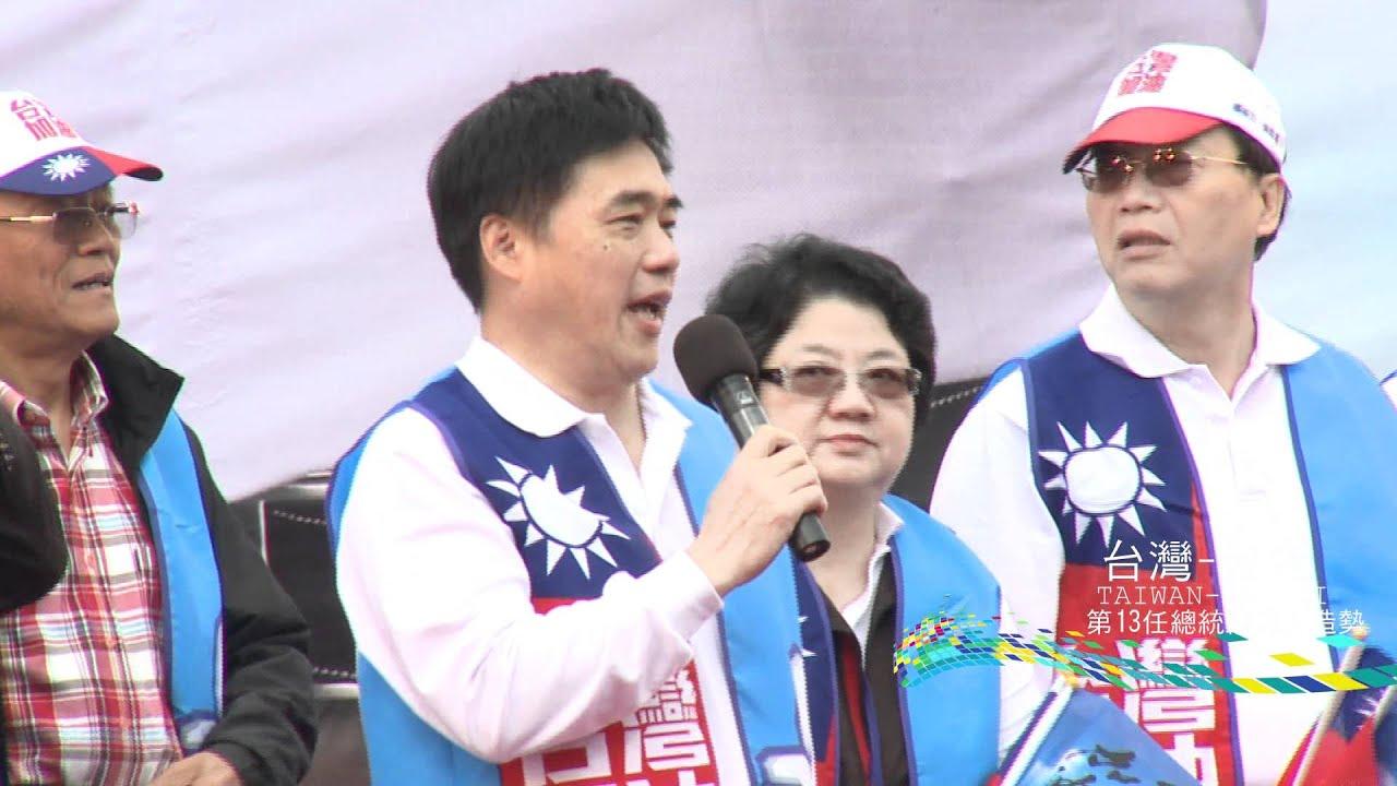 FULL HD 中華民國 第13任 總統 候選人 造勢 活動 ky1142 by 3s - YouTube