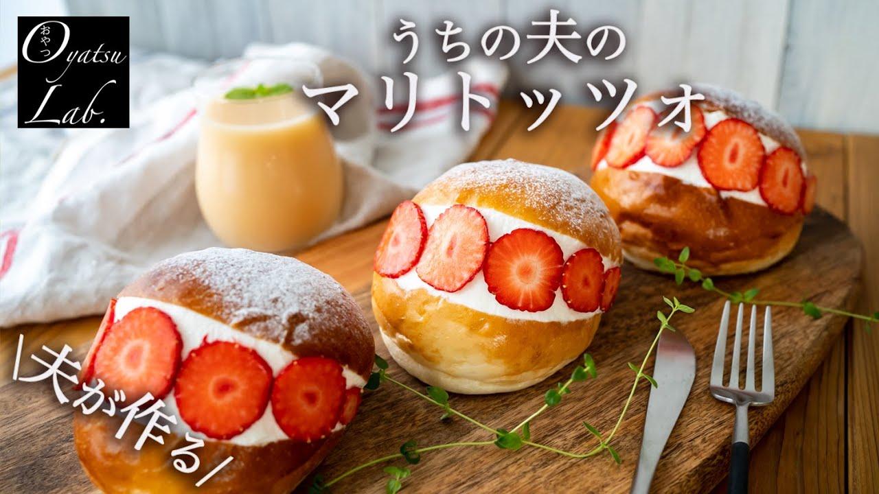 【夫が作るおうちカフェ】今話題!マリトッツォ(生クリームパン)の作り方   乳酸菌ドリンクアレンジレシピ   おやつラボ