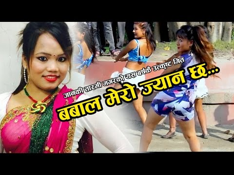जानकी तारमी मगर New Nepali Lok Dohori 2017 बबाल मेराे ज्यान छ Yagya B.K. & Janaki Tarami Magar