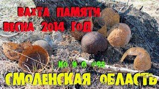 Ко и О #95 ВАХТА ПАМЯТИ весна 2014 год СМОЛЕНСКАЯ ОБЛАСТЬ