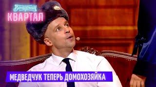 Медведчук теперь домохозяйка! Кива и Рабинович развлекают своего шефа   Квартал 95 ЛУЧШЕЕ