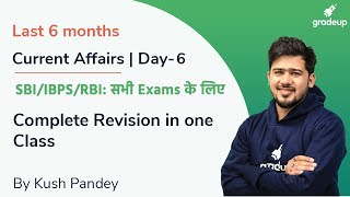Last 6 months Current Affairs For All Exams | Day-6