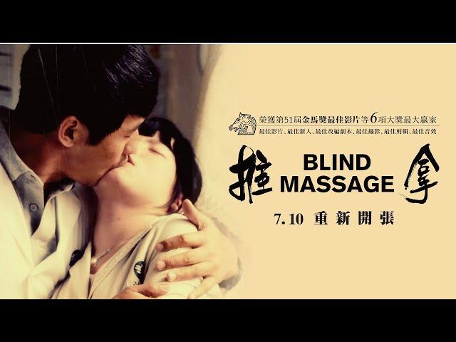 《推拿》Blind Massage 重返大銀幕|7/10 重新開張