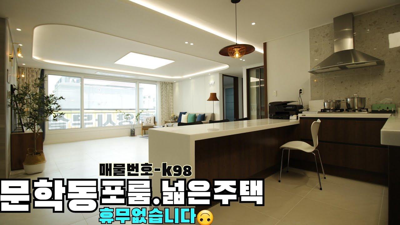 인천 🔥문학동신축빌라🔥 문학경기장 4룸 조용한숲세권 🏕느낌의 주택 넓은집 여기있네