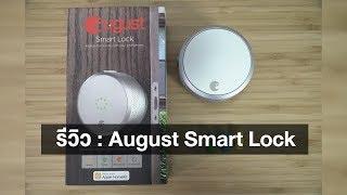 siampod ep 139 : รีวิว - August Smart Lock (HomeKit Support)