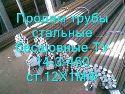 Продам трубы стальные бесшовные ТУ 14-3-460 ст.12Х1МФ