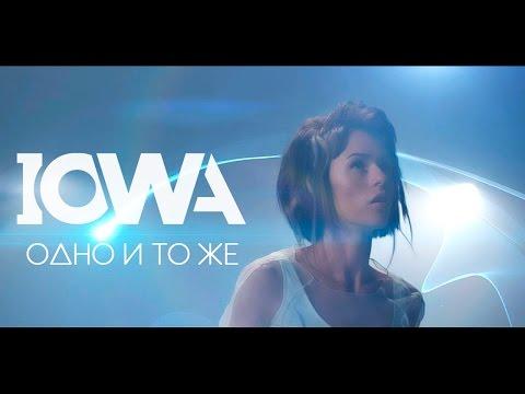 Песня Одно и то же (OST Молодёжка 2) - IOWA скачать mp3 и слушать онлайн