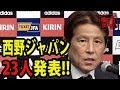 【23名発表会見】ロシア行きを決めた日本代表メンバーは?【ノーカット】