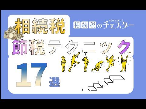 【節税術17選!】相続税の税理士が教える徹底的節税ガイド