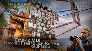 Сталк с МШ. Кацивели. Научные заброшки Крыма.