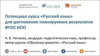 """Потенциал курса """"Русский язык"""" для достижения планируемых результатов ФГОС НОО"""