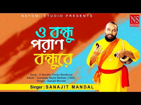 O Bondhu Poran Bondhu Re | Bengali Folk Song | Sanajit Mondal