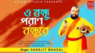 নারীর বেদন তুই বুঝলিনা | Narir bedon tui bujhlina | Bengali Folk Song | Sanajit Mondal