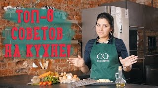 ТОП 6 советов на кухне! [Рецепты Bon Appetit]