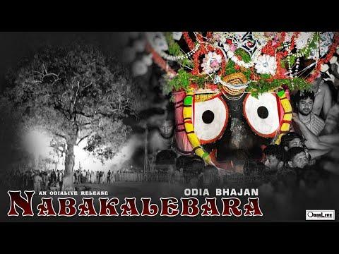 Nabakalebara odia bhajan