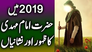 Arrival Signs of Imam Mehdi in 2019 and Hadith of Hazrat Muhammad SAW | Islam Advisor