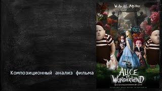 """Композиционный анализ фильма """"Алиса в стране чудес"""""""