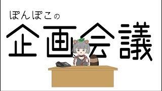 [LIVE] ぽんぽこの企画会議