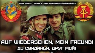German Democratic Republic Military Song «Auf Wiedersehen, mein Freund!»   «До свиданья, друг мой!»