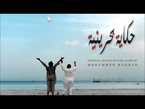 Mohammed Haddad - The Official Score for the Motion Picture A Bahraini Tale [Hekaya Bahraineya]