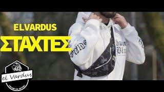Скачать EL VARDUS ΣΤΑΧΤΕΣ Ι STAXTES Official Music Video