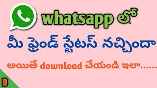 How to download whatsapp status videos | your mobile in whatsapp videos downloading telugu