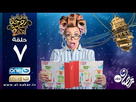 ����� ������� Yawmeyat Zawga Mafrosa S02 Episode 7   ������ ���� ������ ��� - ����� ������  - ������ �������