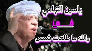 ياسين التهامى والله ما طلعت شمس ولا غربت فى  حب النبى
