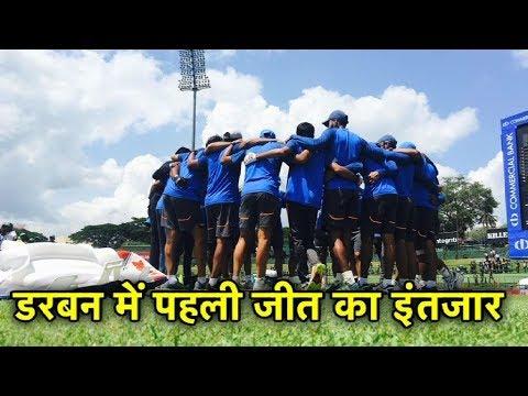 India Still Waiting For 1st Win At Durban | Sports Tak