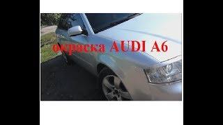 видео Кузовной ремонт Ауди, покраска Ауди