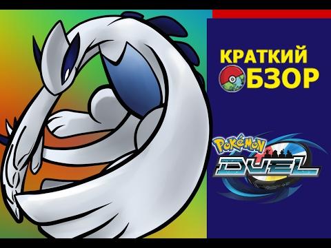 Pokemon Duel - Новая игра про покемонов! | Краткий Обзор