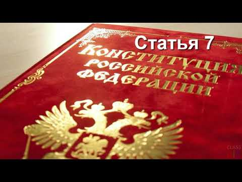 Статья 7 |  Чтение Конституции России