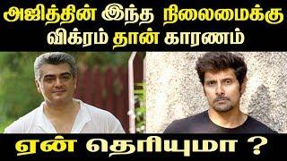 அஜித்தின் இந்த நிலைமைக்கு விக்ரம் தான் காரணம் ஏன் தெரியுமா ?   Tamil Cinema News   Kollywood News